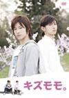 キズモモ。 [DVD] [2008/11/21発売]