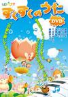 ベネッセチャンネル すくすくのうた DVD [DVD] [2008/11/21発売]