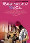 死ぬまでにしたい10のこと〈2009年5月31日までの期間限定出荷〉 [DVD] [2008/11/27発売]