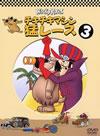 チキチキマシン猛レース(3)〈2009年3月31日までの期間限定出荷〉 [DVD] [2008/12/10発売]