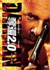 奪還2.0〈2009年3月31日までの期間限定出荷〉 [DVD][廃盤]