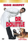 ドクター・ドリトル [DVD]
