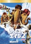 アイス・エイジ2 特別編 [DVD] [2008/11/19発売]