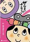 ぜんまいざむらい〜必笑七色だんご剣!〜 [DVD] [2008/12/17発売]