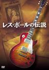 レス・ポールの伝説('07米) [DVD]