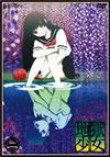 地獄少女 三鼎(みつがなえ) 二 [DVD]