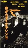 魚からダイオキシン!! [DVD] [2008/12/26発売]