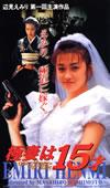 極妻は15才 [DVD] [2008/11/28発売]