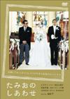 たみおのしあわせ〈2枚組〉 [DVD] [2009/02/06発売]