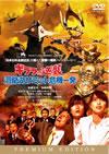 ギララの逆襲 洞爺湖サミット危機一発〈2枚組〉 [DVD] [2009/01/28発売]