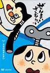 ぜんまいざむらい〜カゼひきぜんまい〜 [DVD] [2009/01/28発売]