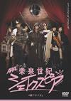 未来世紀シェイクスピア#05 リア王〈初回限定生産盤・2枚組〉 [DVD] [2009/04/24発売]