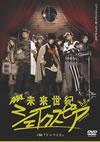 未来世紀シェイクスピア#06 テンペスト〈初回限定生産盤・2枚組〉 [DVD] [2009/04/24発売]