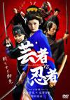 芸者vs忍者 デラックス版 [DVD] [2009/01/23発売]