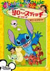 リロ&スティッチ ザ・シリーズ/ボニーとクライド [DVD]