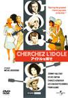 アイドルを探せ [DVD] [2009/02/13発売]