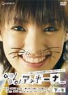 南明奈/GO!GO!アッキーナ 下ノ巻〈2枚組〉 [DVD] [2009/01/23発売]