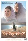 アイ・ラヴ・ピース [DVD] [2009/01/23発売]