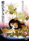 蛇にピアス [DVD] [2009/01/23発売]