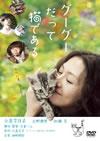 グーグーだって猫である ニャンダフル・ディスク付き〈2枚組〉 [DVD] [2009/02/06発売]
