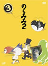 のらみみ2(に)(3) [DVD]