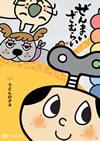 ぜんまいざむらい〜うどんのタネ〜 [DVD] [2009/02/25発売]