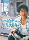 the 波乗りレストラン DVD-BOX〈3枚組〉 [DVD] [2009/02/25発売]