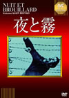 夜と霧 [DVD] [2009/02/20発売]