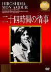 二十四時間の情事 [DVD] [2009/02/20発売]