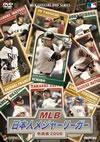 MLB 日本人メジャーリーガー 熱闘譜2008 [DVD] [2009/02/25発売]