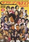 サラリーマンNEO SEASON3 DVD-BOX II〈2枚組〉 [DVD] [2009/03/18発売]