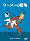 タンタンの冒険 COLLECTION 1-デジタルリマスター版-〈5、000BOX数量限定版・5枚組〉 [DVD] [2009/02/04発売]