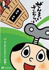 ぜんまいざむらい〜ぜんまいざむらい二百歳?〜 [DVD] [2009/03/25発売]