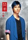 闘茶〜Tea Fight〜 ヴィック・チョウ プレミアムBOX〈初回完全限定生産・2枚組〉 [DVD] [2009/05/13発売]