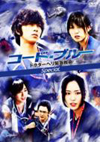 コード・ブルー ドクターヘリ緊急救命 スペシャル [DVD]