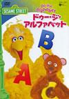 セサミストリート ドゥ・ジ・アルファベット〜Do The Alphabet〜 [DVD]