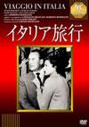 イタリア旅行 [DVD]
