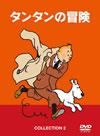 タンタンの冒険 COLLECTION 2-デジタルリマスター版-〈5、000BOX数量限定版・5枚組〉 [DVD] [2009/03/04発売]