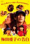 梅田優子の告白 [DVD] [2009/03/27発売]