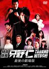 特命係長 只野仁 最後の劇場版 [DVD] [2009/05/02発売]