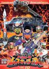 トミカヒーロー レスキューフォース VOL.10〈数量限定〉 [DVD] [2009/04/25発売]