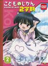 こどものじかん 2学期 2科目〈初回限定生産〉 [DVD] [2009/04/24発売]