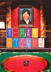 準一河本のすべらない話 [DVD] [2009/03/30発売]