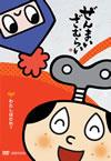 ぜんまいざむらい〜わたしはだれ?〜 [DVD] [2009/04/22発売]