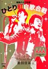 桑田佳祐/昭和八十三年度!ひとり紅白歌合戦〈2枚組〉 [DVD]