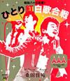 桑田佳祐/昭和八十三年度!ひとり紅白歌合戦 [Blu-ray]