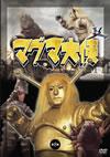 マグマ大使 第八巻 [DVD] [2009/06/10発売]