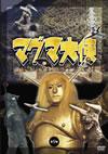 マグマ大使 第九巻 [DVD] [2009/06/10発売]