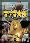 マグマ大使 第十巻 [DVD] [2009/06/10発売]