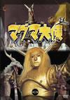 マグマ大使 第十一巻 [DVD] [2009/06/10発売]
